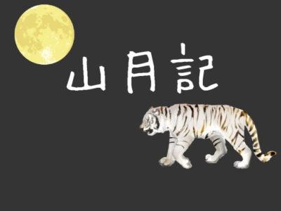 小説『山月記』のあらすじと解説!|李徴の親友が名脇役でした