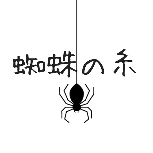 糸 蜘蛛 の 蜘蛛の糸の仕組みや出し方、種類とは?
