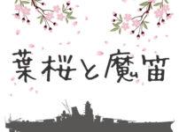 葉桜と魔笛タイトル