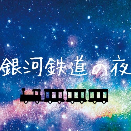 あらすじ 銀河 鉄道 の 夜